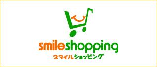 smileshopping スマイルショッピング